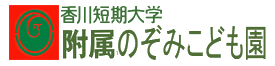 香川短期大学附属のぞみこども園